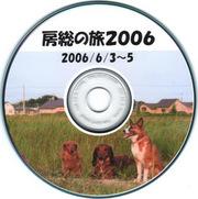 2006boso.jpg
